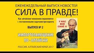 Алтай Путину. Импортозамещение на Алтае. Специально для президента РФ.