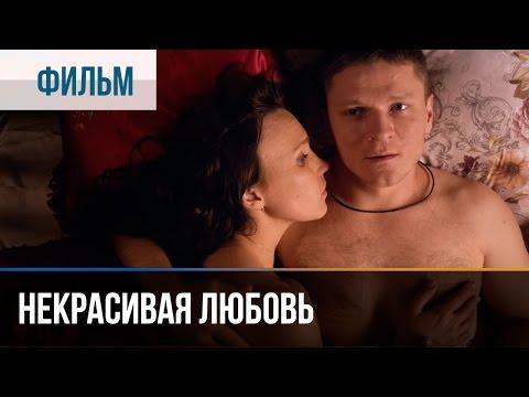 ▶️ Некрасивая Любовь - Мелодрама | Фильмы и сериалы - Русские мелодрамы видео