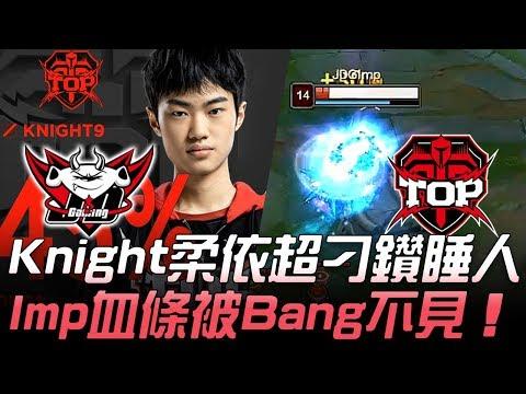JDG vs TOP 準到無言!Knight柔依超刁鑽睡人 Imp血條被Bang不見!Game 2