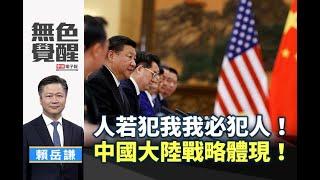 《無色覺醒》 賴岳謙 |人若犯我我必犯人!中國大陸戰略體現!|20200323