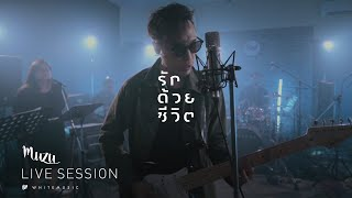 รักด้วยชีวิต - MUZU [Live session]