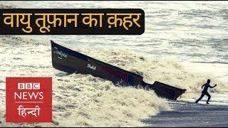 Vayu Cyclone ने Gujarat में जब समंदर को डरावनी लहरों में बदल दिया! (BBC Hindi)