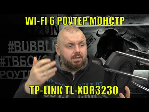WI-FI 6 РОУТЕР МОНСТР TP-LINK TL-XDR3230. ЧУДО КИТАЙСКОГО РЫНКА СБИВАЮЩЕЕ СПУТНИКИ