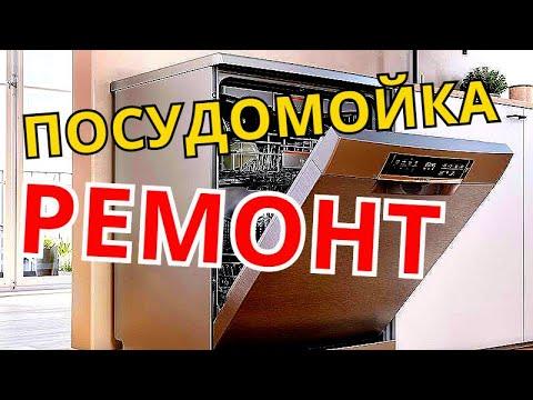 Ремонт посудомоечной машины пмм hotpoint ariston