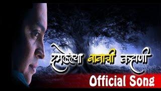 Damlelya Babachi Kahani Full Song   Latest Marathi Songs   Marathi Movie Songs 2016