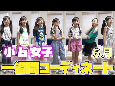 小6女子!一週間コーデ紹介♪ 私服大公開 6月版【ももかチャンネル】