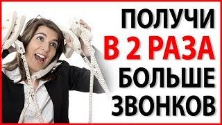 КАК ПОЛУЧИТЬ В 2 РАЗА БОЛЬШЕ ЗВОНКОВ? Бесплатные Лиды! / Интернет Маркетинг