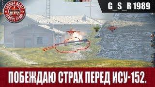 WoT Blitz - Побеждаю страх перед ИСУ 152 - World of Tanks Blitz (WoTB)