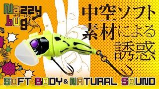 【ナマズ】甘いサウンドこだわった、中空ハイブリッドノイジー   ナジーバグ Nazzy bug / 山戸田恵一