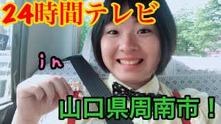 TikTok!24時間テレビin地元!山口県周南市