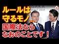 大阪G20開幕!国際社会にはルールがありますが、理解できたか...な?