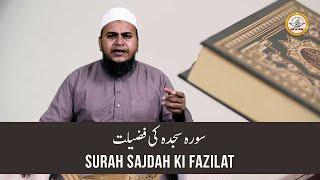 31) Surah Sajdah ki Fazilat || Mohammed Muaz Abu Quhafah Umari || Darul Huda
