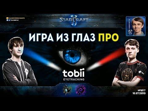 ГЛАЗА ЧЕМПИОНОВ: Куда смотрят звезды StarCraft II - Serral и Neeb?