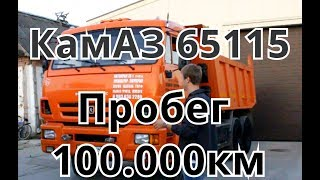 КамАЗ - 65115. 100.000км пробега.