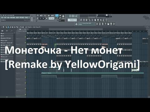 Монеточка - Нет монет  [Remake by YellowOrigami] Проект+минус