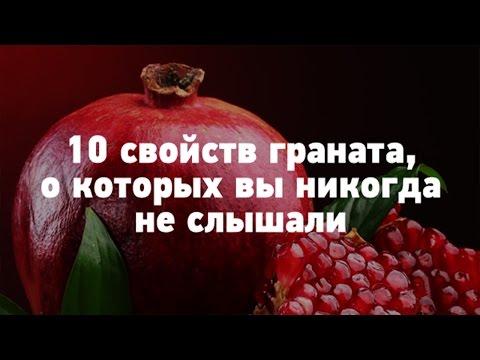 10 ПОЛЕЗНЫХ СВОЙСТВ ГРАНАТА ДЛЯ ОРГАНИЗМА