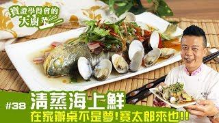 料理123- 清蒸海上鮮