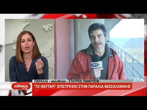 Το φεγγάρι επιστρέφει στην παραλία της Θεσσαλονίκης  | 16/01/2019 | ΕΡΤ