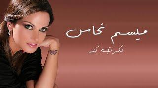 تحميل اغاني Maysam Nahas - Fakkart Kteer Acapella | ميسم نحاس - فكرت كتير أكابيلا MP3