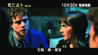 死亡占卜電影劇照1