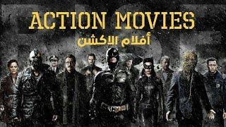اقوي افلام الاكشن 2019/2020 كامل مترجم