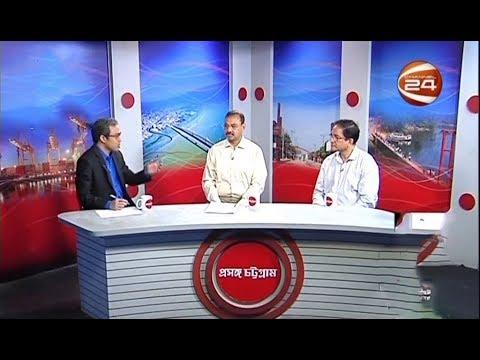 প্রসঙ্গ চট্টগ্রাম | Prosongo Chattrogram | 4 April 2020