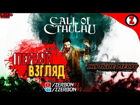 🔴СТРИМ -Call of Cthulhu │ Первый Взгляд │жуткое начало