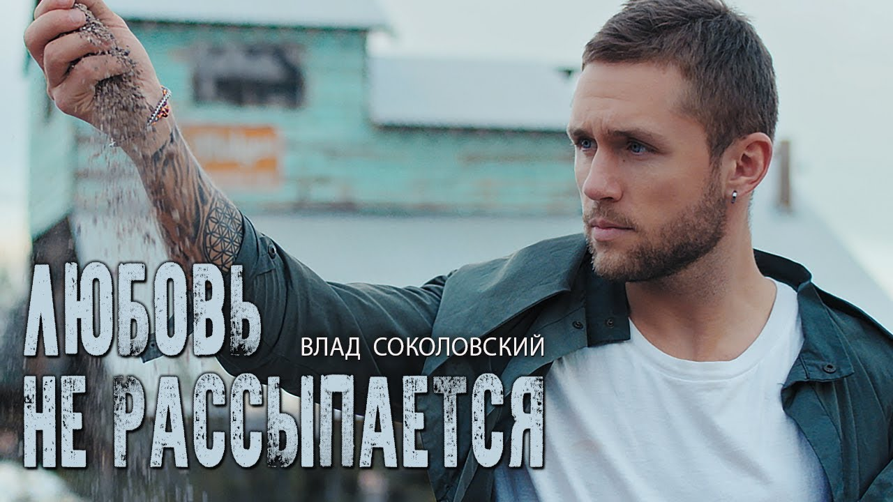 Влад Соколовский — Любовь не рассыпается