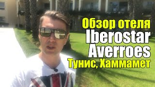 Iberostar Averroes, Тунис, Хаммамет