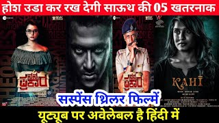 Top 05 Biggest Suspense Mystery Thriller Movies Available On YouTube  The Family Women  South lover