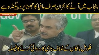 Punjab Govt decides to take action against hoarders | Mian Aslam Iqbal press conference