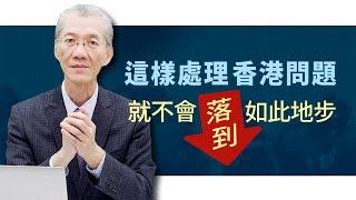 這樣處理香港問題就不會落到如此地步   明居正「透視中國」【0055】20191128