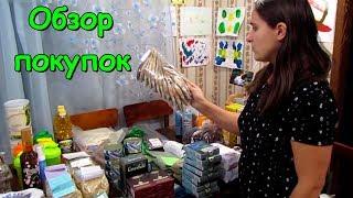 Обзор покупок. Зарплата. (01.19г.) Семья Бровченко.