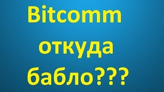 Bitcomm откуда деньги