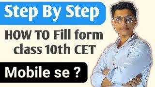 Mobile से 10th CET ka Form कैसे भरे ? how to fill 10th cet form from mobile    step by step guidance