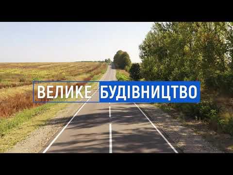 О-02-03-05 Вороновиця-Тиврів-Шаргород на км 40+000 – 50+000 здано в експлуатацію