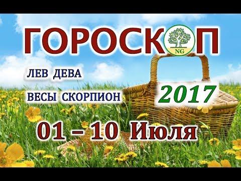 Гороскоп. Прогноз таро с 1 по 10 ИЮЛЯ 2017 (ЛЕВ - ДЕВА - ВЕСЫ - СКОРПИОН)