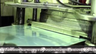 Изготовление топливных баков в Москве