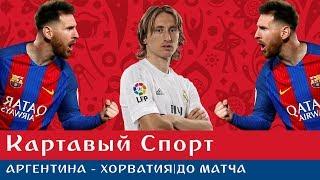 Картавый Спорт. Аргентина - Хорватия. До матча