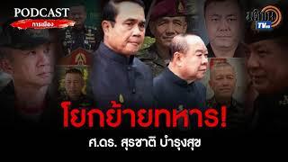 Podcast: การเมือง  โยกย้ายทหาร ! ศ. ดร.สุรชาติ บำรุงสุข : Matichon TV