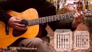 걱정말아요 그대 Don't Worry - 이적 Lee Juck | 응답하라 1988 OST | 기타 연주, Guitar Cover, Lesson, Chords
