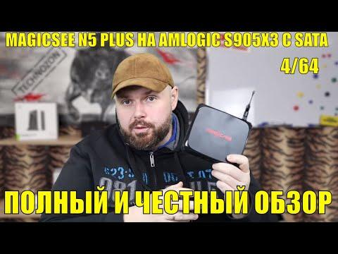ТВ БОКС MAGICSEE N5 PLUS НА AMLOGIC S905X3 С SATA И 4/64. ПОЛНЫЙ И ЧЕСТНЫЙ ОБЗОР