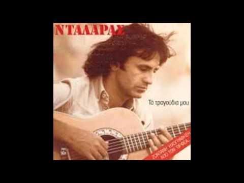 Μανουέλλα -  Γιώργος Νταλάρας