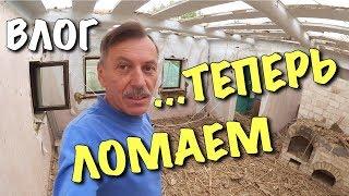 ВЛОГ: Строили, строили.., а теперь ломаем / Дом за 100 дней - DIY
