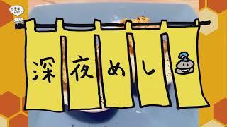 【第51回】音速クッキング藤井が作る深夜めし「スモークチーズマヨたまご」