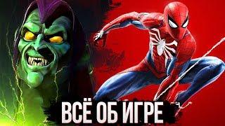 """ДЕТАЛИ ИГРЫ """"ЧЕЛОВЕК-ПАУК"""" для PS4!"""
