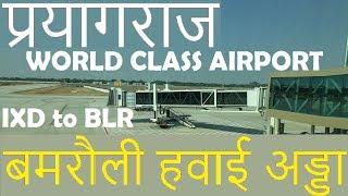 Inside बमरौलीहवाई अड्डा   PRAYAGRAJ NEW AIRPORT TERMINAL   IXD to BLR   #prayagraj#airport