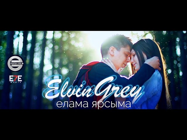 Elvin Grey — Елама ярсыма — клип