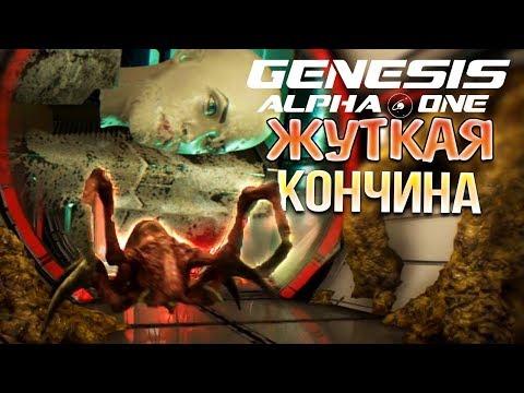 ПЕРВЫЕ ПОТЕРИ ГЫ-КОРАБЛЯ! • Genesis Alpha One #2