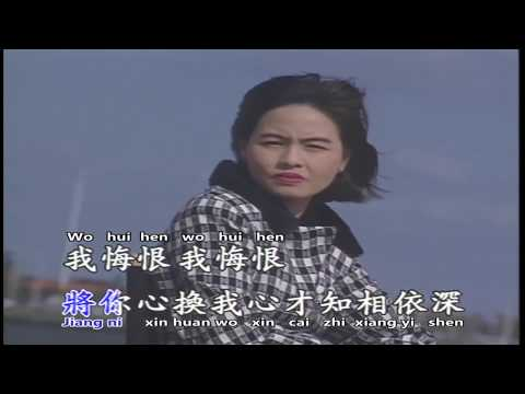 FU XIN DE REN With Vocal [Official] Mp3
